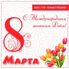 b_300_226_16777215_00_images_8-marta-ombitposhiv.jpg